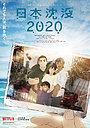 Серіал «Японія тоне 2020» (2020)