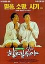 Фільм «Аллилуйя!» (1997)