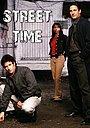 Серіал «Уличное время» (2002 – 2003)