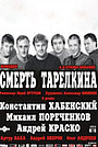 Фільм «Смерть Тарелкина» (2002)