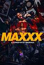 Серіал «Макс» (2017 – ...)