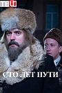 Сериал «Сто лет пути» (2020)