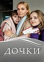 Серіал «Доньки» (2020)