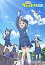 Сериал «Рыбалка для школьниц после занятий» (2020)