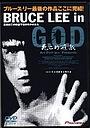 Фільм «Bruce Lee in G.O.D.: Shibôteki yûgi» (2000)