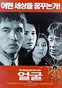 Фільм «Лицо» (1999)