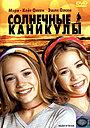 Фільм «Сонячні канікули» (2001)