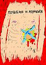 Фільм «Пушкин и Муравьед» (2021)