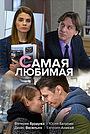 Фильм «Самая любимая» (2018)