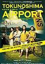 Сериал «Tokunoshima Airport» (2012)