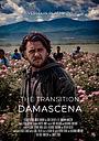 Фільм «Damascena. Prehodat» (2019)
