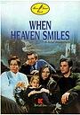 Серіал «Когда улыбаются небеса» (1992)