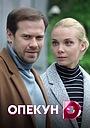 Серіал «Опікун» (2019)