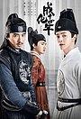 Серіал «Сыщик династии Мин» (2020)