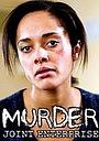 Фільм «Убийство: Совместное деяние» (2012)