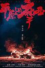 Фільм «Пожар на равнине» (2021)