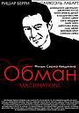 Фільм «Обман» (1995)