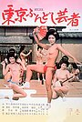 Фильм «Tokyo fundoshi geisha» (1975)