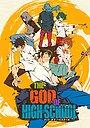 Сериал «Бог старшей школы» (2020 – ...)