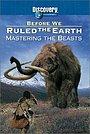 Фільм «Прежде чем мы покорили Землю» (2003)