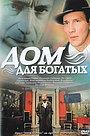 Фільм «Дом для богатых» (2000)