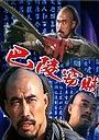 Фільм «Вор из Балина» (1987)