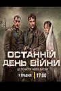 Серіал «Останній день війни» (2020)