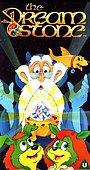 Серіал «Камень сновидений» (1990 – 1995)