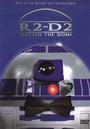 Фильм «R2-D2: Под куполом» (2001)