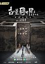 Серіал «Gu dong ju zhong ju zhi jian mo xun ci» (2020)