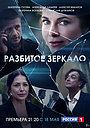 Сериал «Разбитое зеркало» (2020)