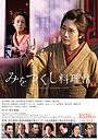 Фільм «Mio-Tsukushi Ryouri-Chou» (2020)