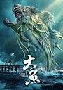 Фільм «Гигантская рыба» (2020)