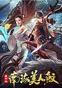 Фільм «Записки о поисках духов: Прекрасный дракон Южного моря» (2020)