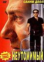 Фильм «Неутомимый» (2001)