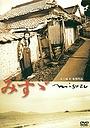 Фільм «Мисудзу» (2001)