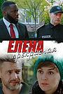 Сериал «Елена Прекрасная» (2020)