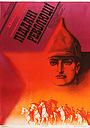 Фільм «Подданные революции» (1987)