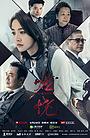 Сериал «Ran shao» (2020)