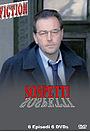 Серіал «Подозрения» (2000 – 2005)