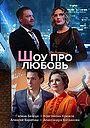 Сериал «Шоу про любовь» (2020)