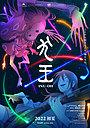 Аніме «Ину-о» (2021)