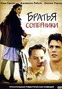 Фильм «Братья-соперники» (2004)