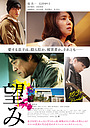 Фильм «Надежда» (2020)