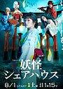 Сериал «Пансионат Ёкай» (2020)