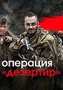 Сериал «Операция «Дезертир»» (2020 – ...)