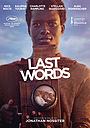 Фильм «Последние слова» (2020)