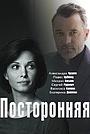 Фільм «Посторонняя» (2019)