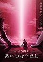 Аніме «Рыцари Сидонии 3» (2021)