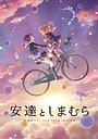 Серіал «Адачі та Шімамура» (2020)